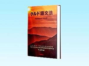 Japonca yazılan ilk Kürtçe Gramer kitabı