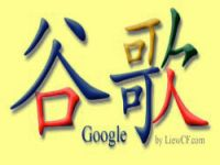 Çin'de gitti google geldi gu-ge!