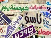 """Kürdistan bölge basını """"Barzani"""" dedi"""