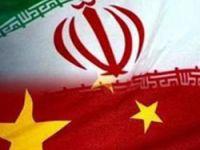 Çin ve İran arasında kritik görüşme