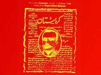 İlk Kürtçe gazete Kürdistan, 114 yıl önce bugün yayına başlamıştı