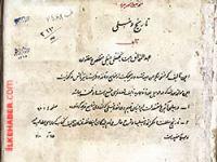 Kürtçe eserlerin kaybolmaması için kamuoyuna çağrı