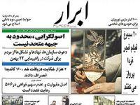 Erdoğan'dan İran'a başsağlığı
