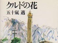 Japon Edebiyatında Kürtler...