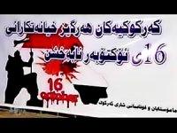'16 Ekim ihanetini yapanları af etmeyin'