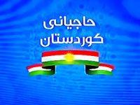 Mekke'de Kürtçe yayın yapan TV açıldı